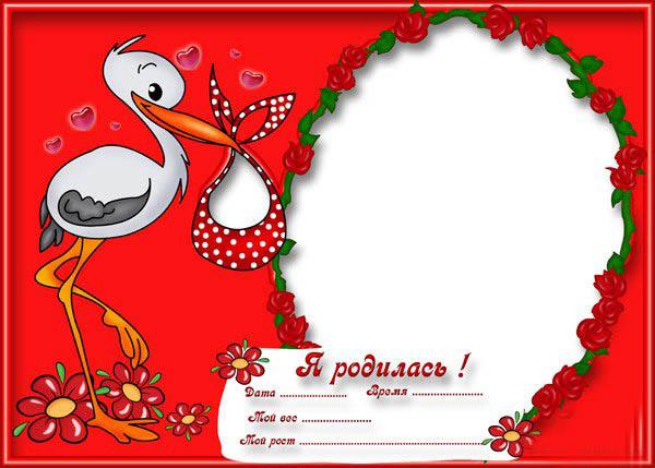 Детские рамки для фотошопа скачать ...: dizain-s.narod.ru/ramka_dlay_foto.htm
